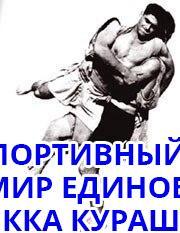 Классификация и сравнительный анализ борьбы «Олыш» по Сурханскому варианту с другими видами национальной борьбы народов